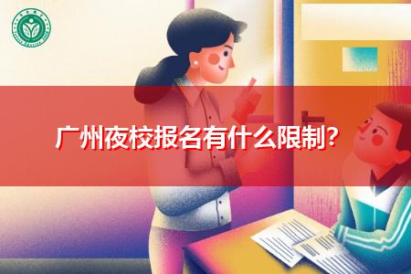 广州夜校报名有什么限制,考取的学历有用吗?