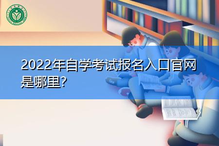 2022年自学考试报名入口官网是哪里?